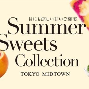 東京ミッドタウン 《SUMMER SWEETS COLLECTION》