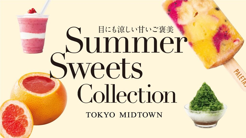東京ミッドタウン 《SUMMER SWEETS COLLECTION》