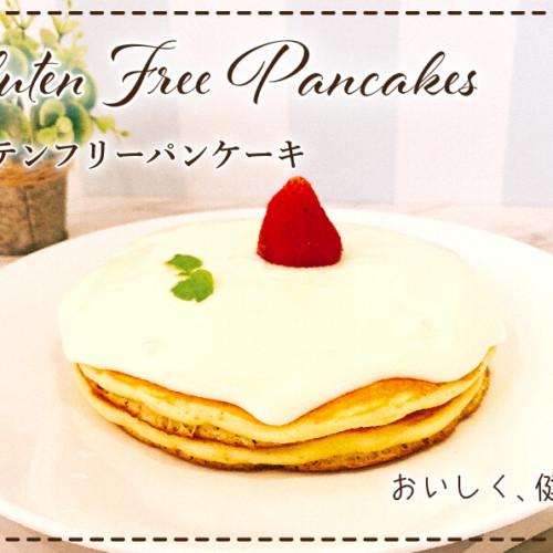 モケスハワイ中目黒 グルテンフリーパンケーキ