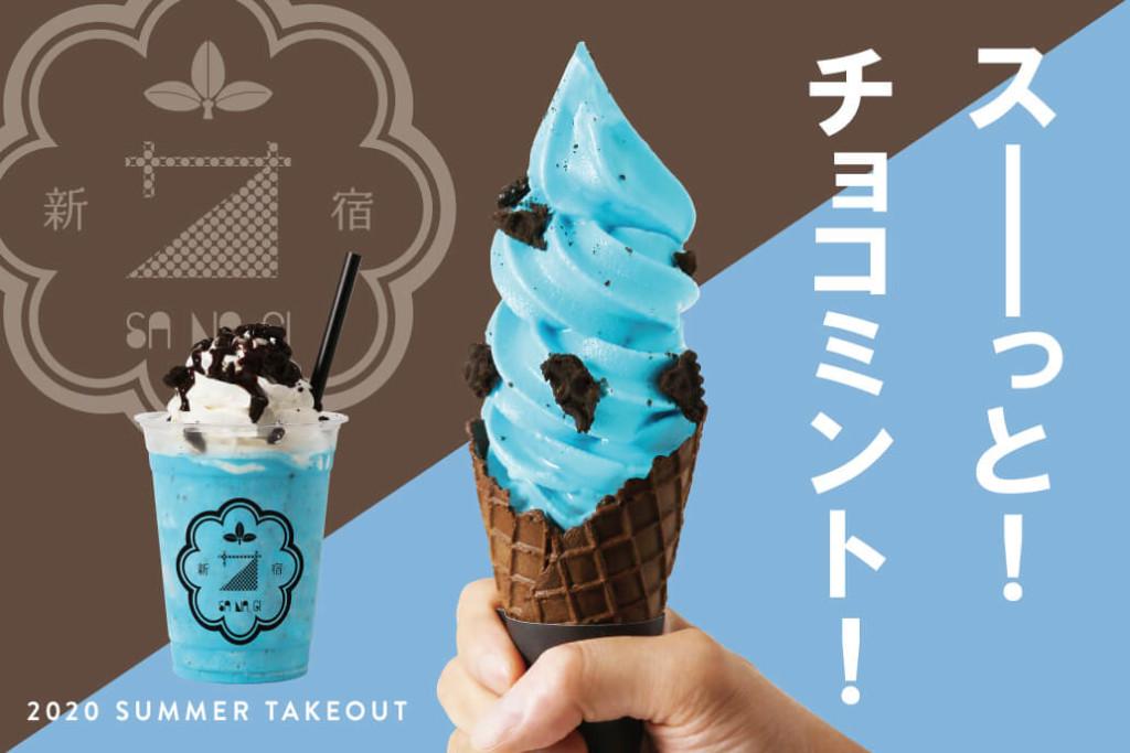 サナギ新宿 チョコミントソフト