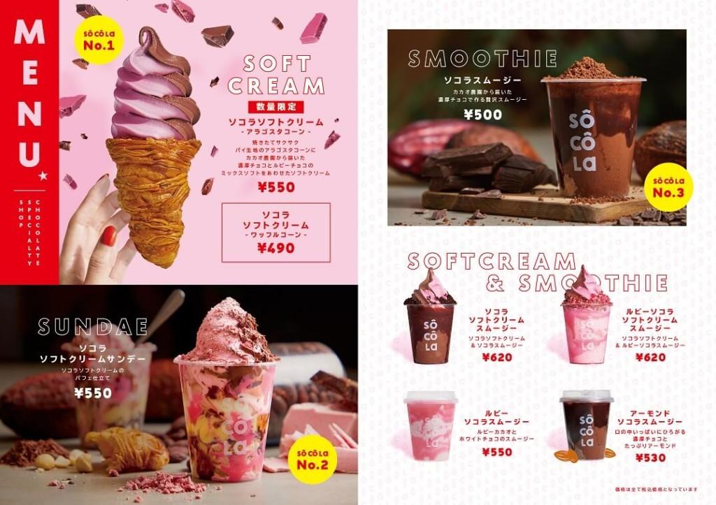 濃厚チョコレート専門店 SÔ CÔ Laメニュー