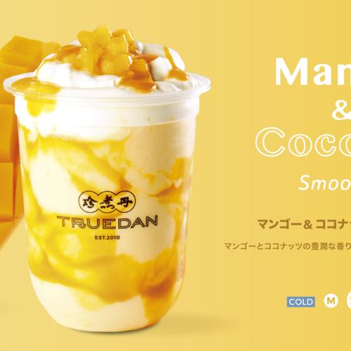 珍煮丹TRUEDAN マンゴー&ココナッツスムージー