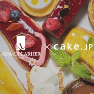 【通販】アルノー・ラエールがお取り寄せ開始!ケーキ総合サイトCake. jp で購入が可能に