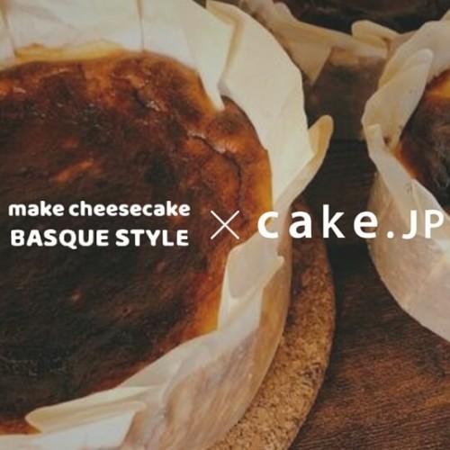 バスクチーズケーキ専門店BASQUE-STYLEの『熟成冷凍バスクチーズケーキ』