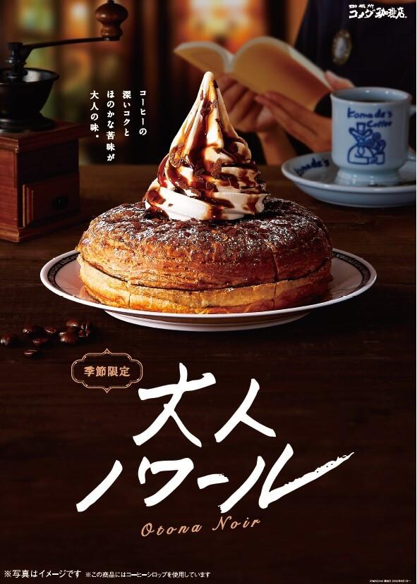 コメダ珈琲店 大人ノワール