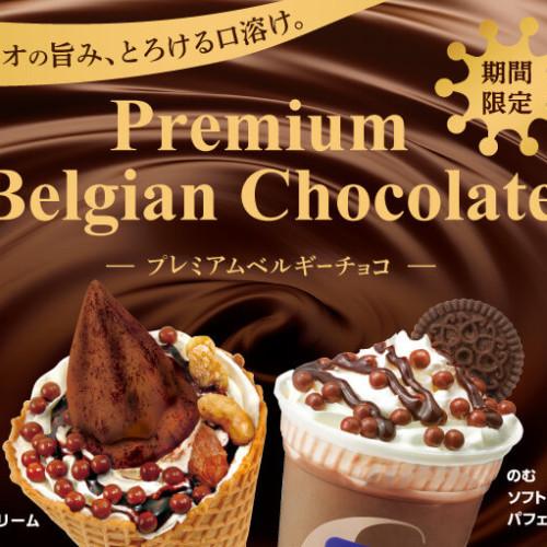 ミニソフ ベルギーチョコソフトクリーム