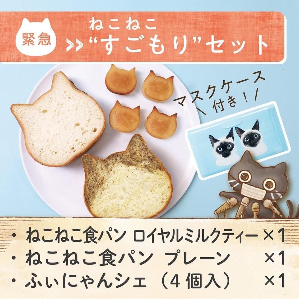 ねこねこ食パン すごもりセット