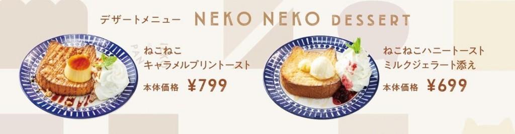 ねこねこ食パン パステルコラボ プリントースト