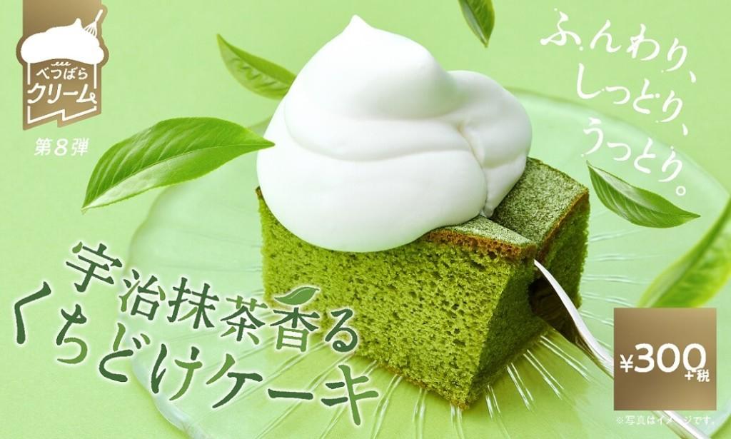スシロー 宇治抹茶香るくちどけケーキ』