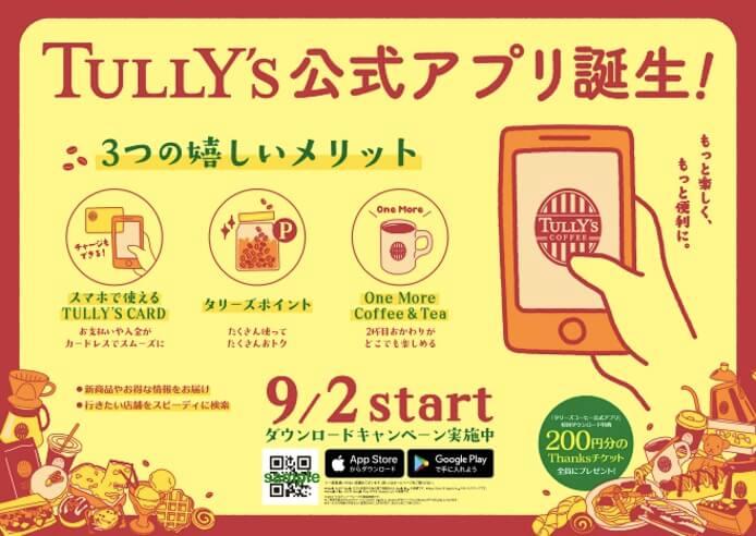 タリーズ 公式アプリ