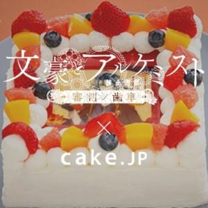 【通販】文豪とアルケミストのオリジナルスイーツ発売!ケーキ専門通販サイトCake .jpにてお取り寄せ開始