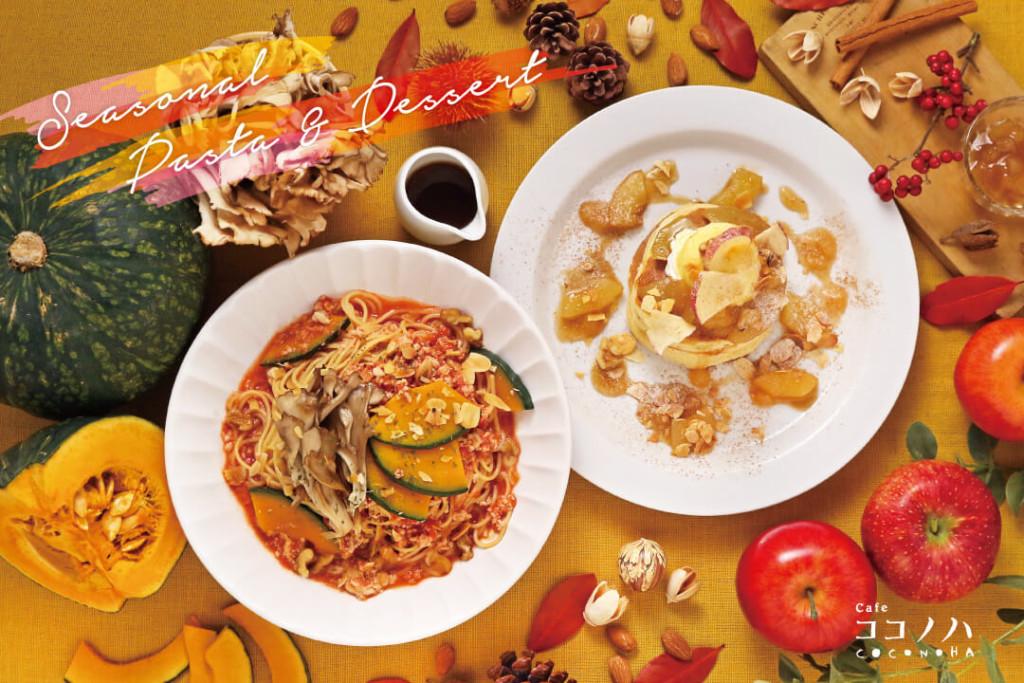 カフェココノハ りんごとシナモンソースのパンケーキ