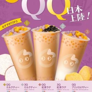 ココトカ QQ(芋圓)シリーズ