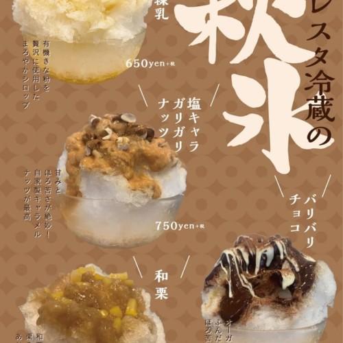 高円寺フロレスタ 秋氷