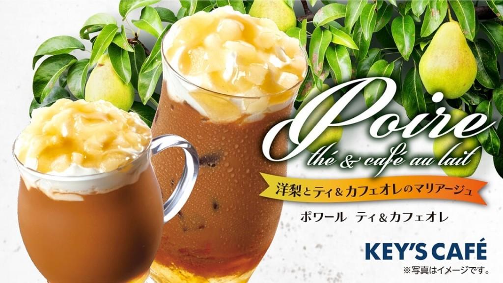 キーコーヒー ポワール ティ&カフェオレ