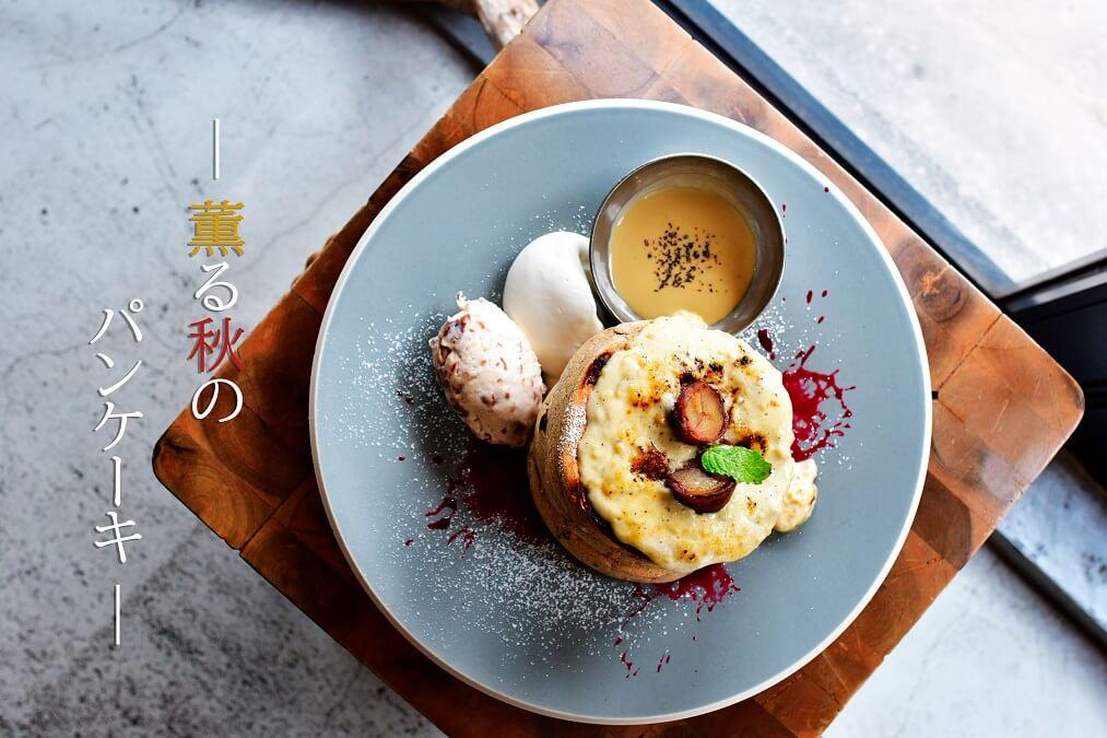MICASADECO&CAFÉ 神宮前 ほうじ茶と栗のふわふわブリュレパンケーキ