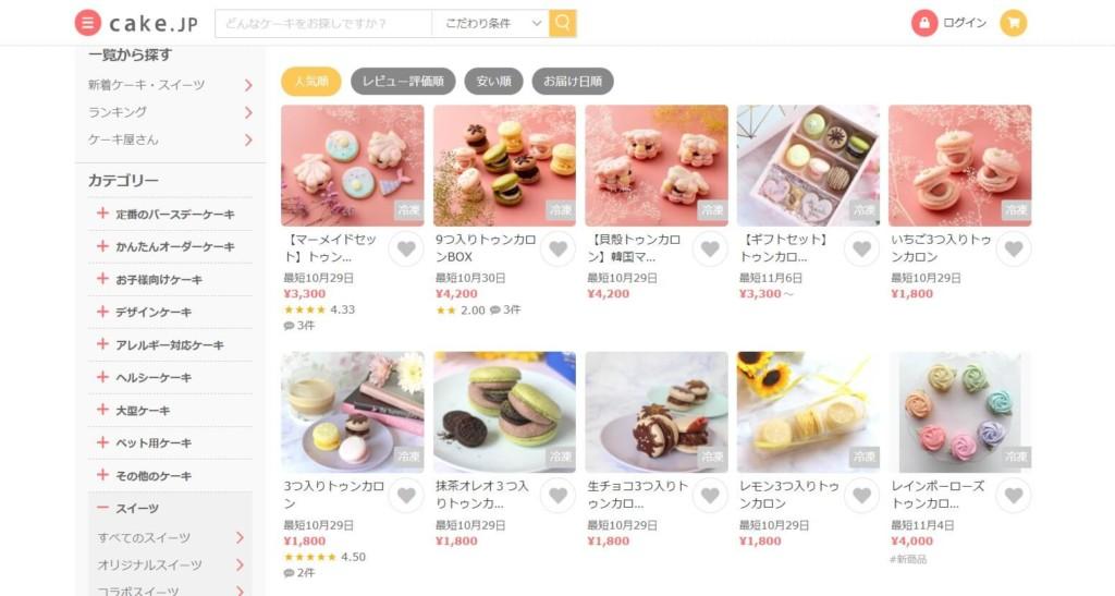 Cake.jp 通販 トゥンカロン