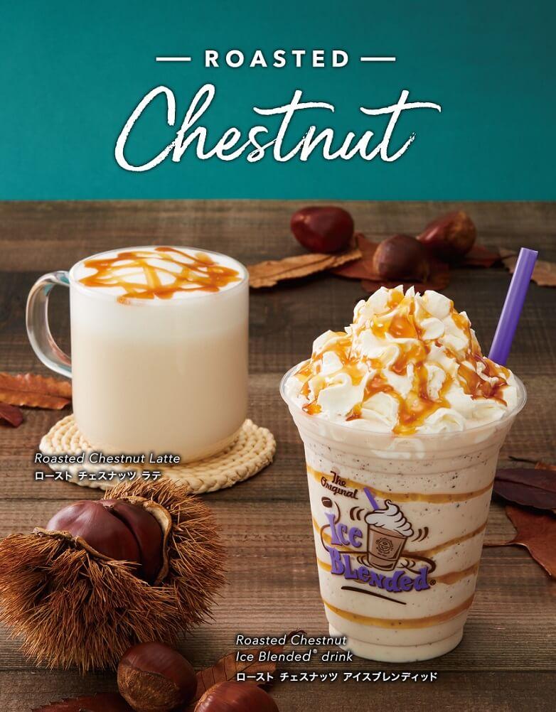 コーヒービーン&ティーリーフの『ロースト チェスナッツ アイスブレンディッド』『ロースト チェスナッツ ラテ』