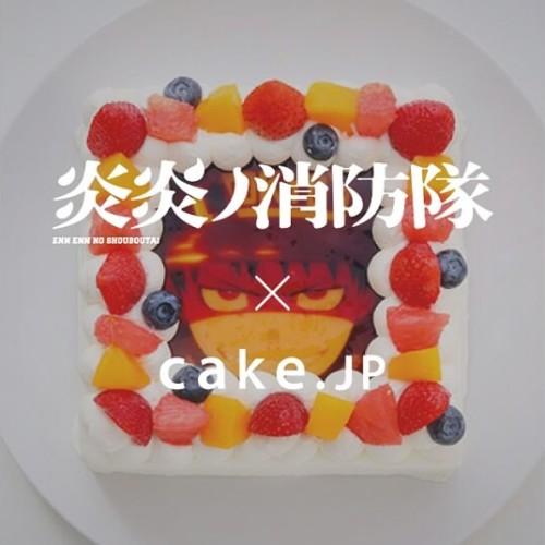 炎炎ノ消防隊 オリジナルケーキ