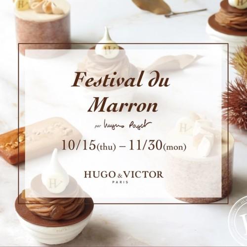 ユーゴアンドヴィクトール マロン フェスティバル