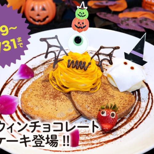 カフェカイラ ハロウィンチョコレートパンケーキ