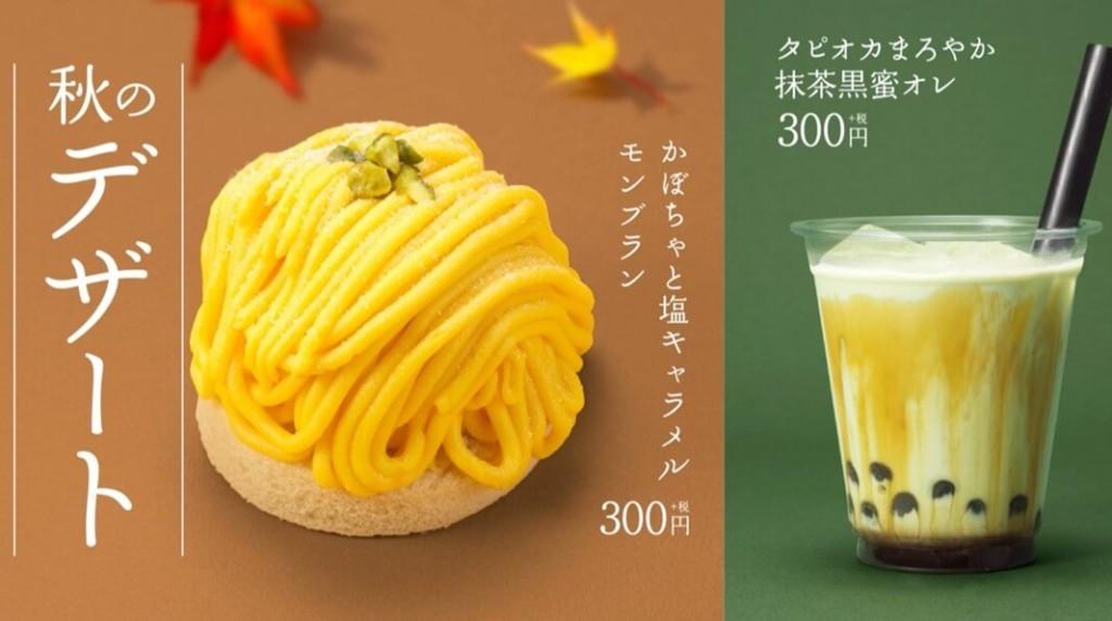 かっぱ寿司 秋のごち旨づくしデザート