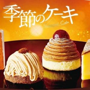 コメダ珈琲店 2020秋冬ケーキ