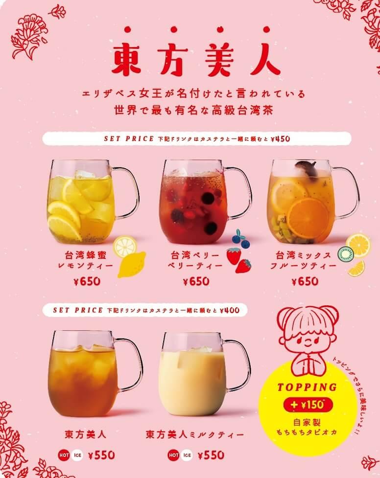 台湾カステラ専門店「雲(くも)」 ドリンク