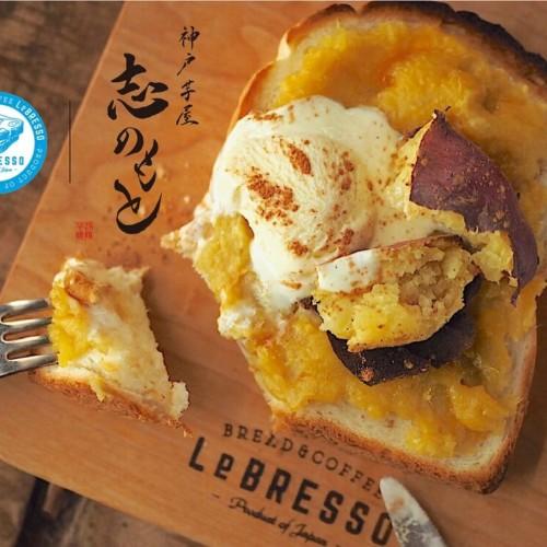 レブレッソ 焼き芋&バニラアイストースト