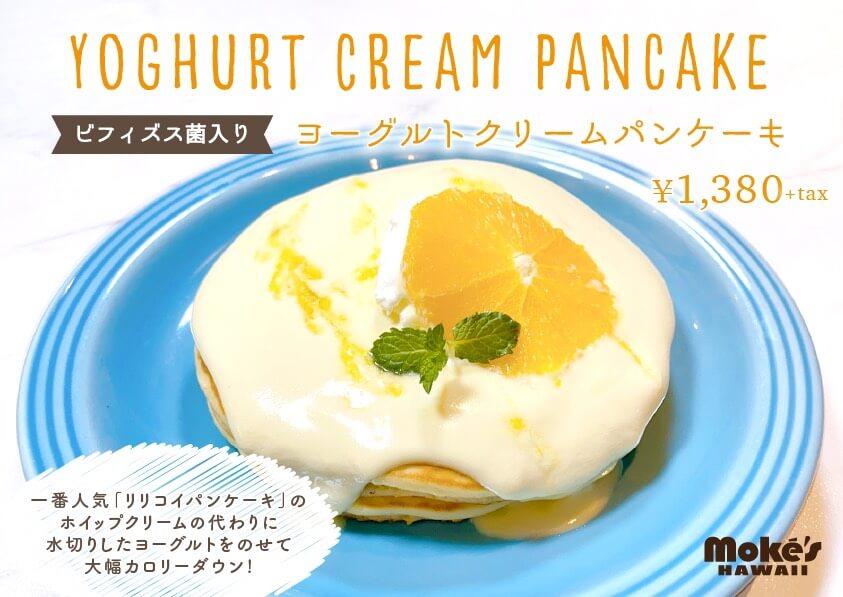 モケスハワイ ヨーグルトクリームパンケーキ