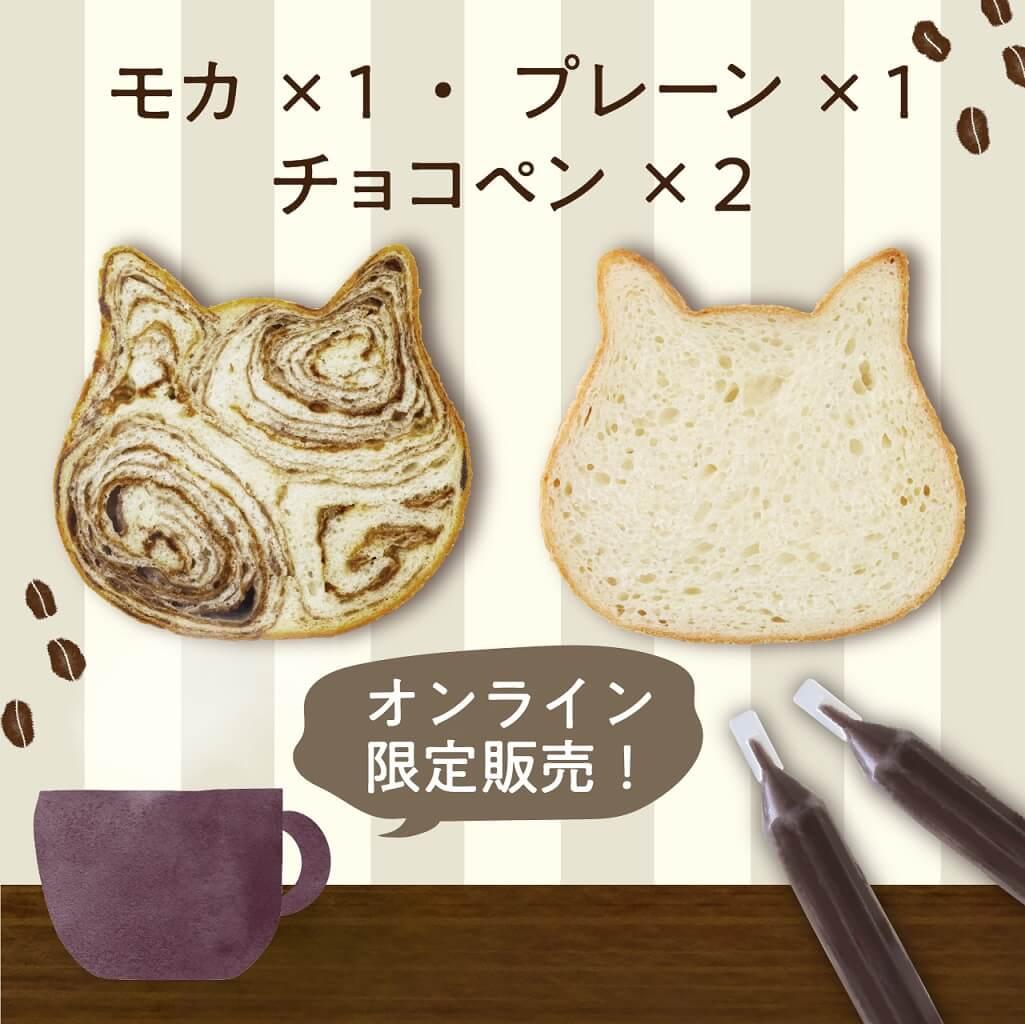 ねこねこ食パン(モカ&プレーン)