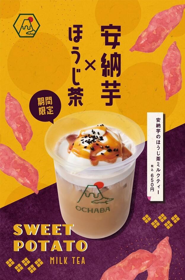 OCHABA 新宿店 安納芋のほうじ茶ロイヤルミルクティー