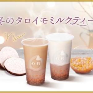 【期間限定】CoCo都可で『タロイモQQミルクティー』『タロイモQQラテ』が仲間入り!お芋とお芋の組み合わせ。
