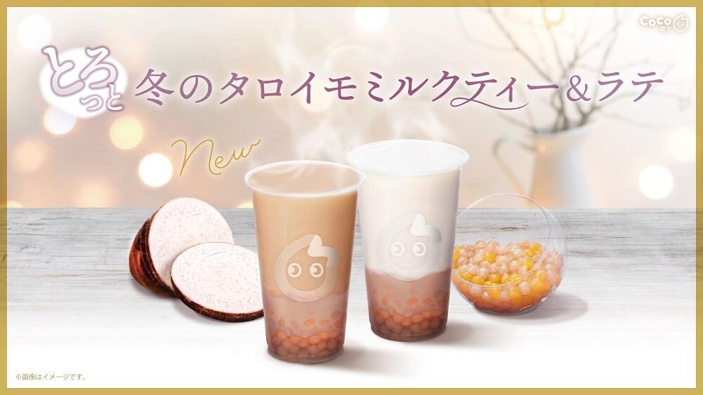 「CoCo都可(ココトカ)」『タロイモQQミルクティー』『タロイモQQラテ』