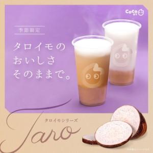 【期間限定】CoCo都可で『タロイモミルクティー』『タロイモラテ』発売!