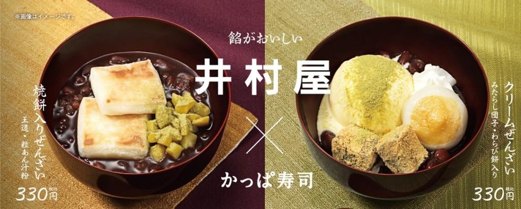 かっぱ寿司×井村屋