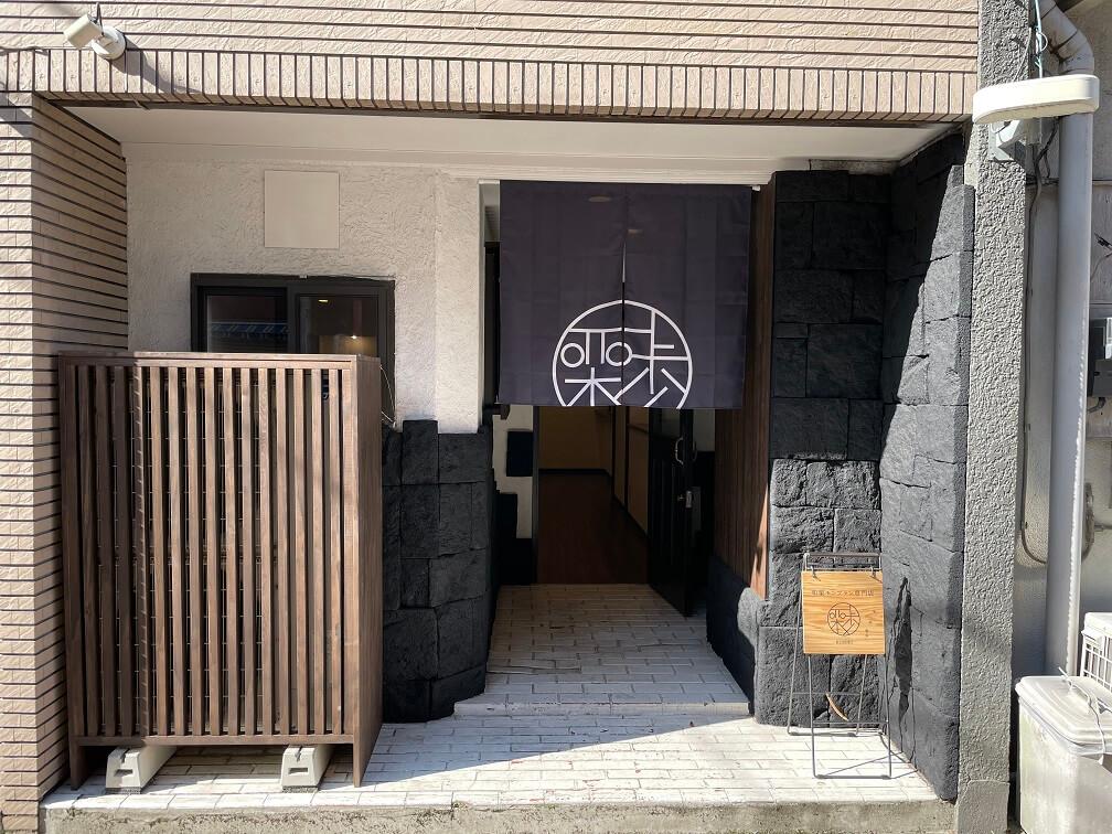 モンブラン専門店「栗歩-KURIHO- 浅草店」