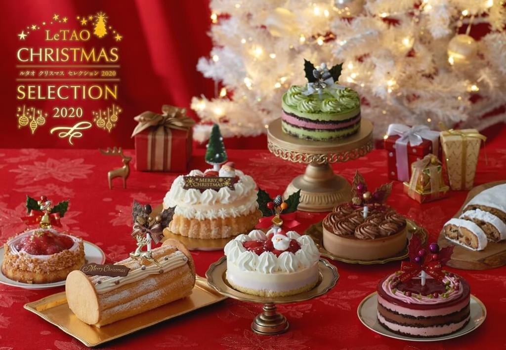 ルタオ 2020クリスマスケーキ