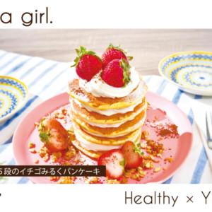 モケスハワイ 5段のイチゴみるくパンケーキ『It's a girl』