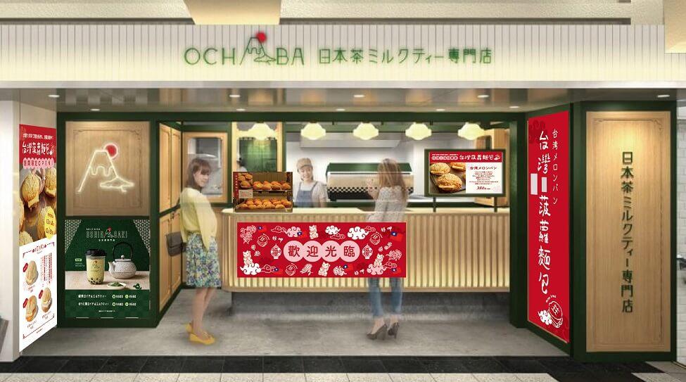 台湾メロンパン OCHABA