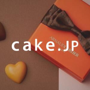 cake.jp バレンタイン
