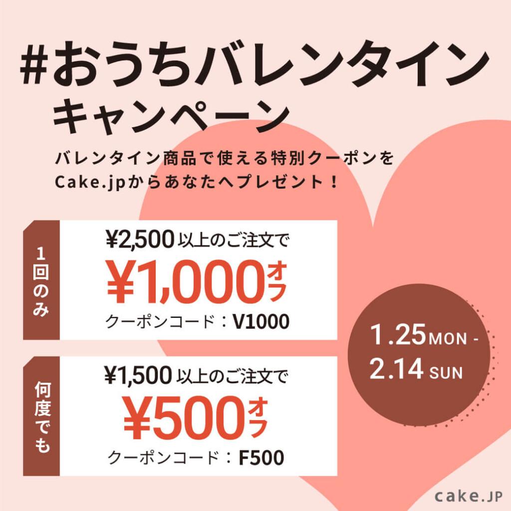 Cake.jp #おうちバレンタイン キャンペーン クーポン