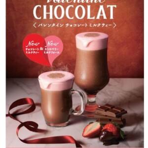 ゴンチャ バレンタイン チョコレートミルクティー