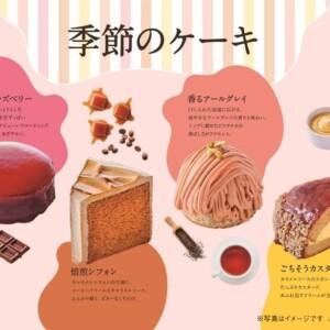 【期間限定】コメダ珈琲から冬春の新作ケーキ発売!たっぷりクリームが主役の「ごちそうカスタード」など