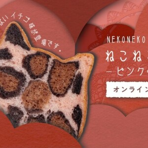 ねこねこ食パン ピンクのヒョウ