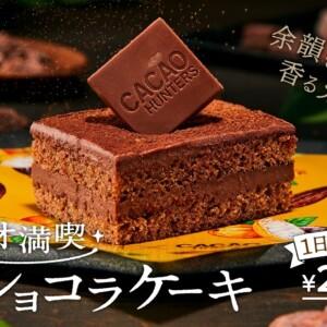 スシロー カカオ満喫生ショコラケーキ