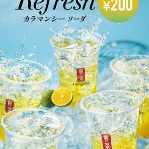 ゴンチャ 『Refresh(リフレッシュ)カラマンシーソーダ』