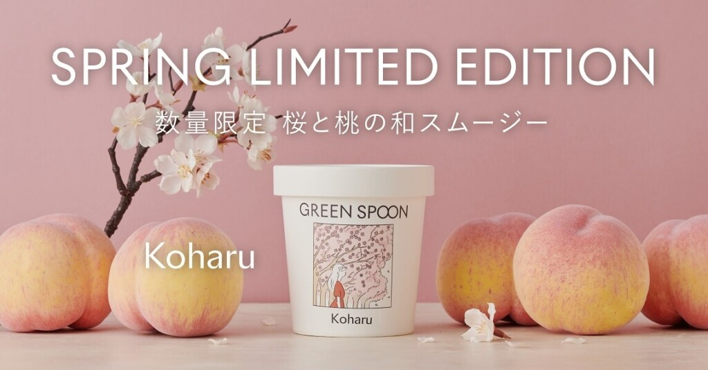 GREEN SPOON 春限定 桜と桃の和スムージー