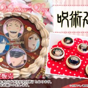 『呪術廻戦』バレンタインスイーツ2021