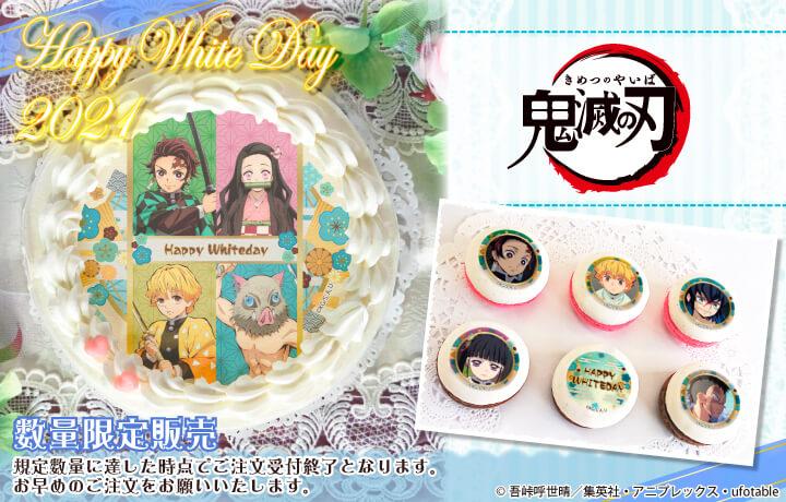 鬼滅の刃 オリジナルケーキ